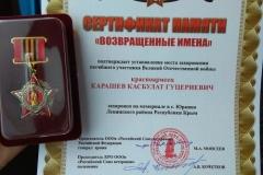 Сертификат, подтверждающий о захоронении в мемориале в с.Юркино, Ленинского района Республики Крым, участника ВОВ, Карашева Касбулата Гуцириевича, погибшего в 1942 году.